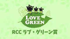 RCCラブ・グリーン賞
