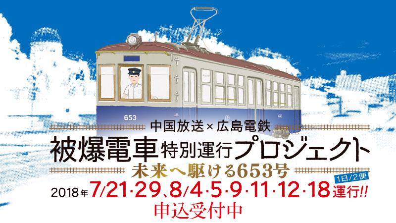 中国放送×広島電鉄 被爆電車特別運行プロジェクト 2018年の運行決定!