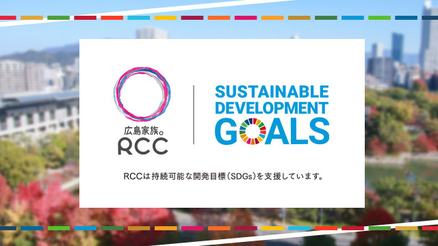 RCCのSDGsへの取り組み